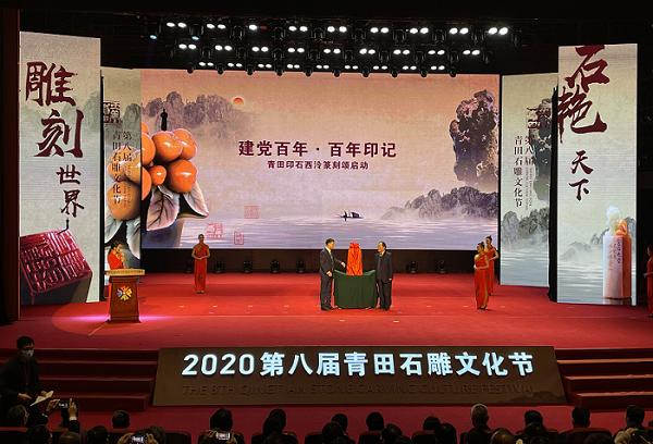 第八届青田石雕文化节于侨乡开幕