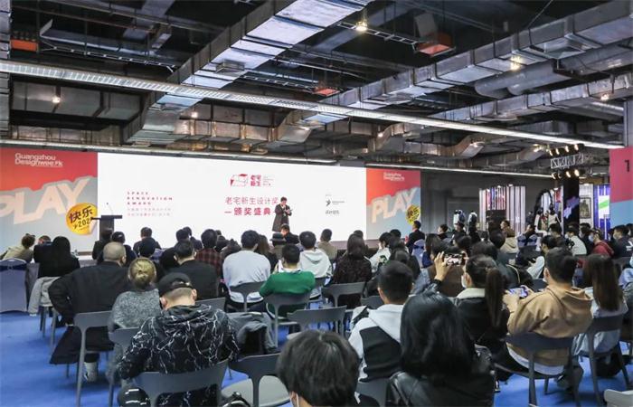 传承文明 创新未来——2020年广州设计周老宅新生设计奖颁奖礼