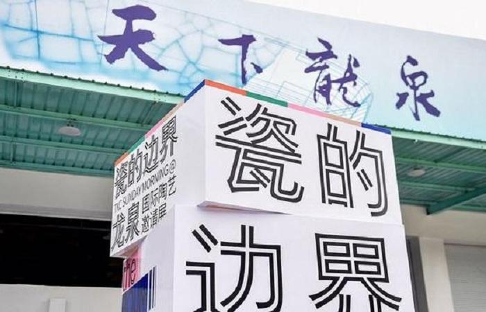 第三届世界青瓷大会于浙江龙泉开幕