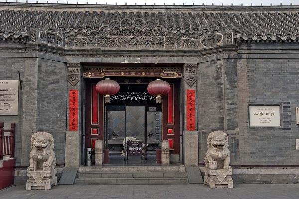 天津古建筑·石家大院