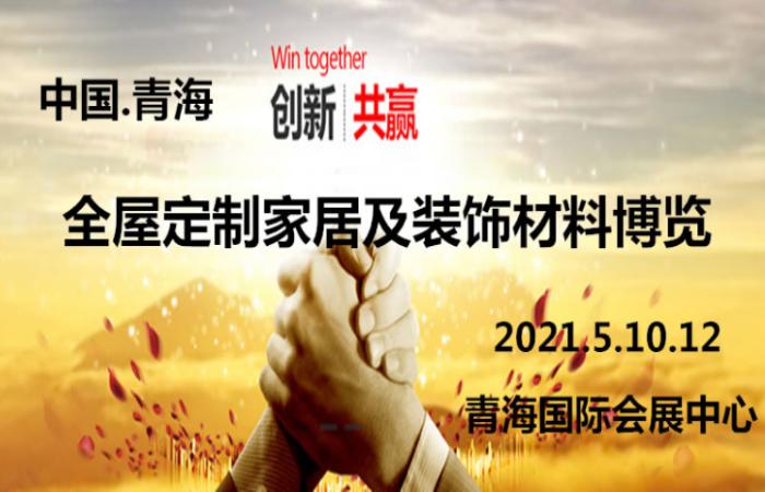 2021中国(青藏)全屋定制家居及装饰材料博览会