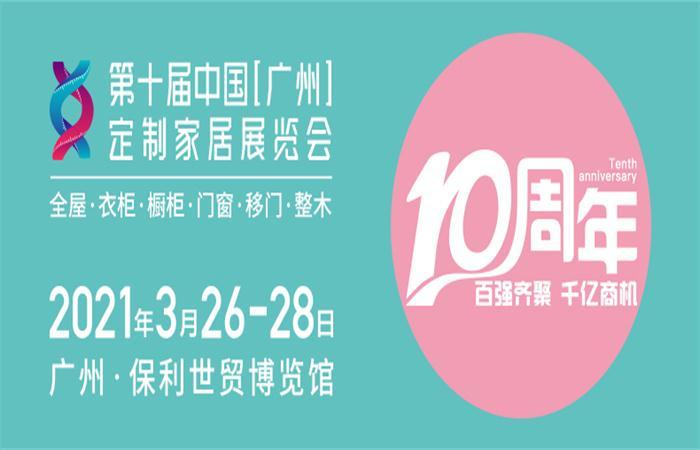 第十届中国(广州)定制家居展