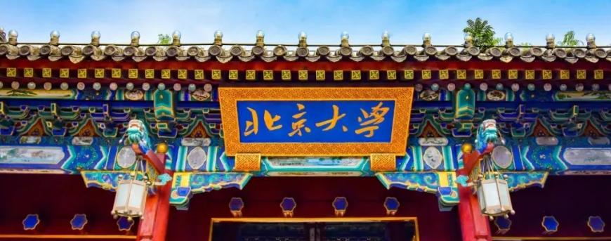 第二届北京大学革命文物保护与红色展陈研修班开始报名啦!