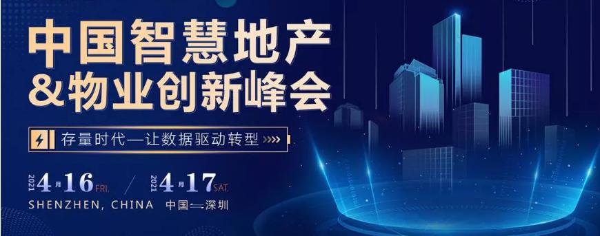 2021中国智慧地产&物业创新峰会
