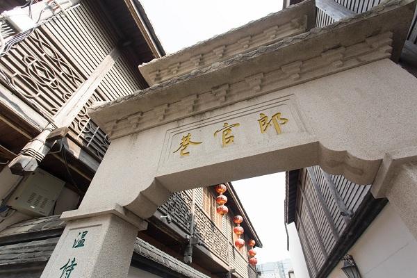 福州三坊七巷·郎官巷