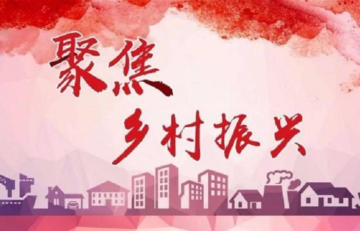《江西省乡村振兴促进条例》发布(附全文)