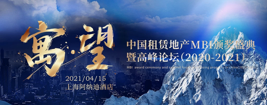 中国租赁地产MBI颁奖盛典暨高峰论坛