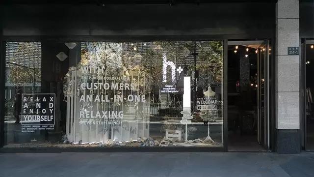 品牌策划、h+生活美学体验馆品牌形象