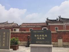 中国传统民居建筑——闽南古厝