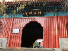 北京法海寺壁画艺术风格浅析