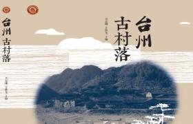 诚邀!台州古村之美请您来描绘