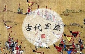 古代打仗时,万人军阵是如何发号施令的?