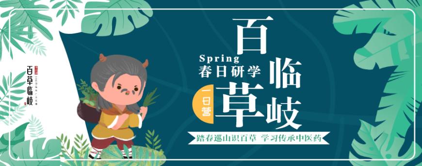【筑思想学堂】千岛湖中医药文化研学基地自然与劳动健康主题教育
