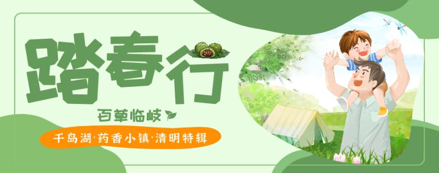 【筑思想学堂】 百草药乡漫山春,清明踏春去千岛湖临岐!