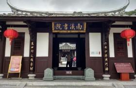 南溪书院——宋代理学宗师朱熹的诞生地