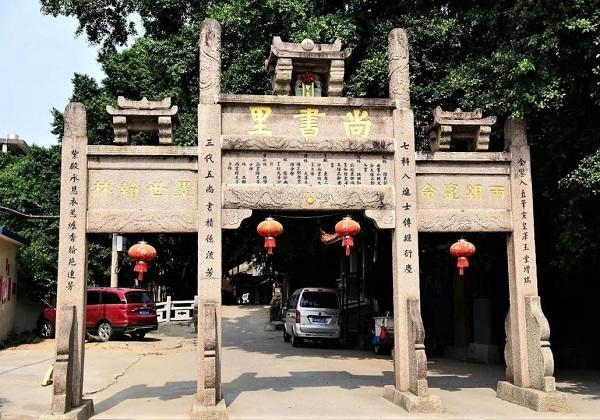 林浦村·尚书里牌坊