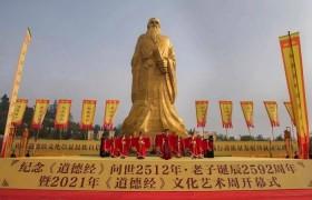 2021老子祭典在河南鹿邑举行 纪念老子诞辰2592周年