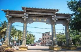 澄迈石石矍村——海南冯姓第一村