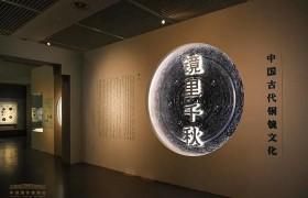 浅谈中国古代铜镜文化的魅力
