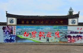 白鹭古村——千年客家第一村