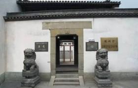 杭州名人故居——岳官巷吴宅