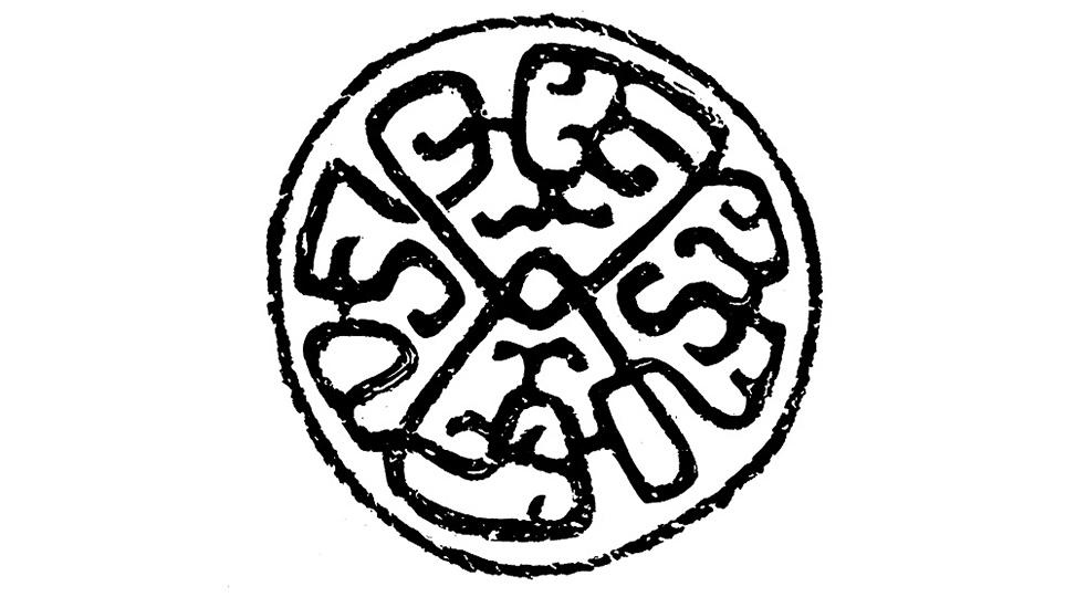 春秋战国时期纹样图案6