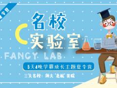 【筑思想学堂】名校学霸,带你玩转九大奇妙实验室