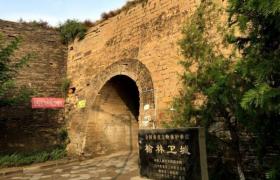 榆林卫城——塞北保存完整的明清古城