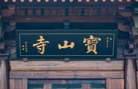 上海宝山寺——规模居沪上佛教寺院之首