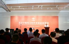 北京中轴线文化传承创意影像展在鸡公山国际艺术区开幕
