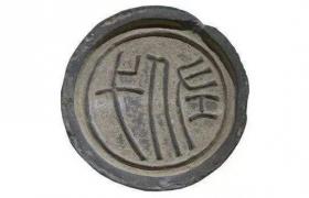 汉代陶文及砖瓦文字
