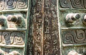 古代青铜器的发展与特点