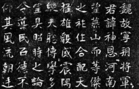 段锐超:北魏《于神恩墓志》考释