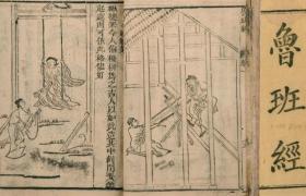 中国古代建筑发展史上重要的著作