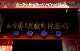 文化之窗:民间博物馆,路在何方?