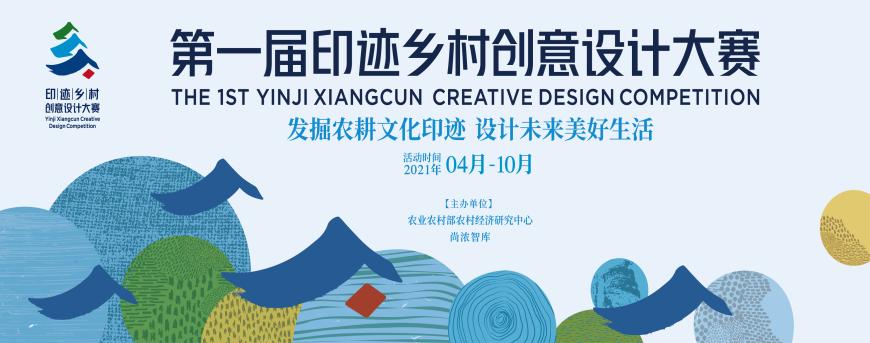2021第一届印迹乡村创意设计大赛之发掘农耕文化印迹设计未来美好生活!