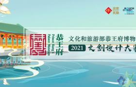 2021文化和旅游部恭王府博物馆文创设计大赛、总奖金24.5万(截至2021.9.15)