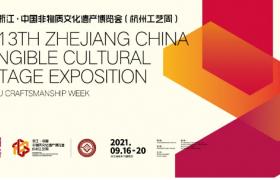 浙江·中国非遗博览会(杭州工艺周)隆重开幕