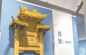 """""""世间乐土——吴县文物数字展""""特展开幕"""