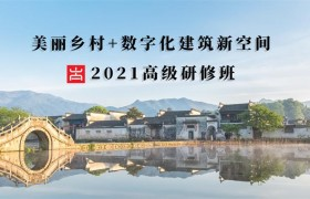 """开始报名啦~""""2021美丽乡村建设+数字乡村拓展建筑产业新空间""""高级研修班"""