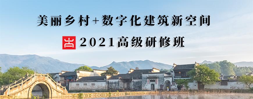 """报名开始啦~""""2021美丽乡村建设+数字乡村拓展建筑产业新空间""""高级研修班"""