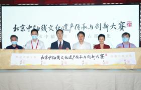 北京中轴线文化遗产传承与创新大赛正式启动