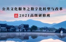 """关于举办""""2021公共文化服务高质量发展之数字化转型与改革""""高级研修班的通告"""