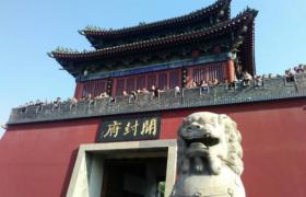"""河南这一处古建筑,被誉为""""天下首府""""!"""