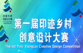 关于公示第一届印迹乡村创意设计大赛 总决赛入围作品(第一批)的公告